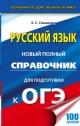 ОГЭ Русский язык. Новый полный справочник для подготовки к основному государственному экзамену в 9 классе